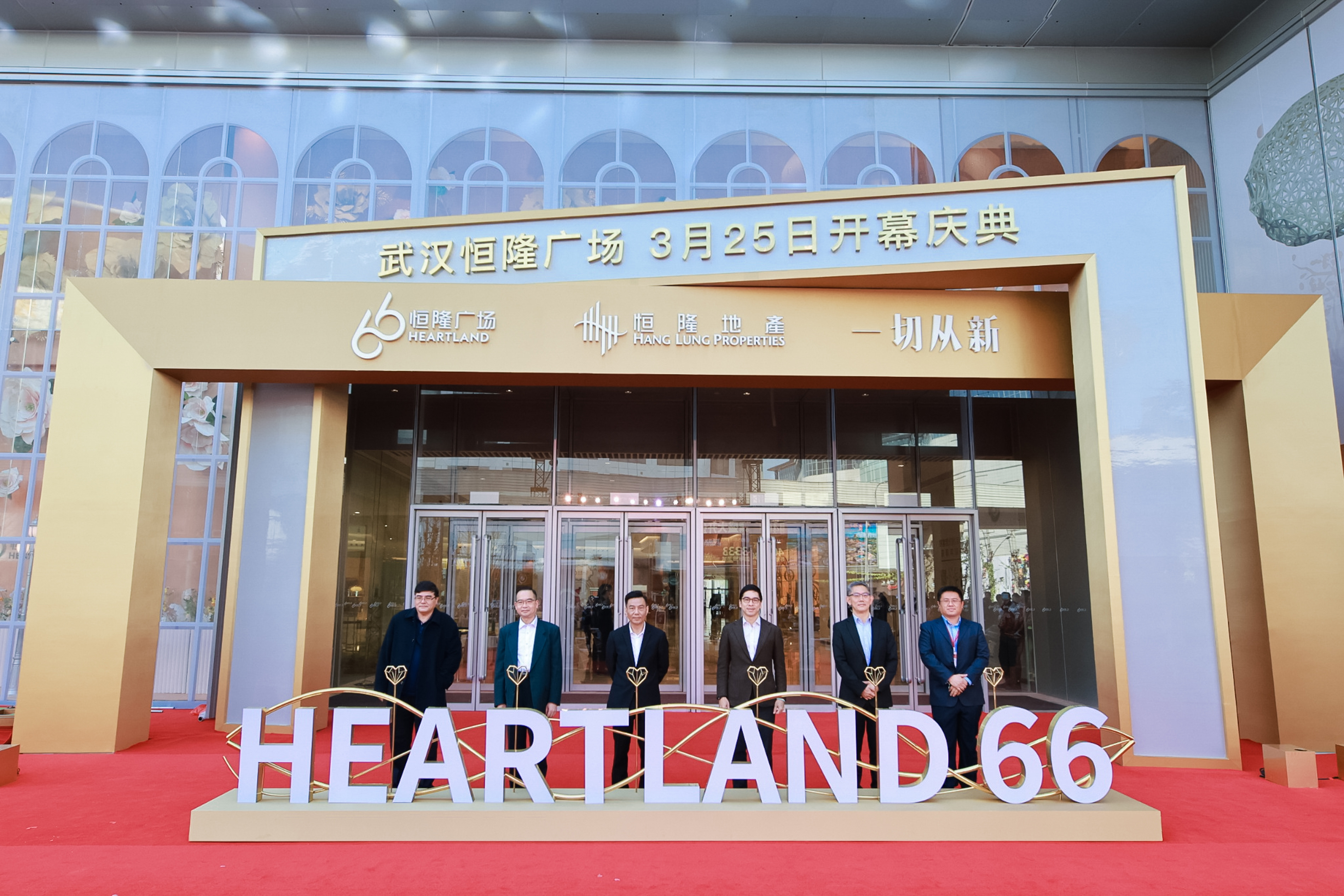 Mr. Adriel Chan, Vice Chair (third from the right), and Mr. Billy Ip, General Manager – Heartland 66 (third from the left), together with government officials at the Opening Ceremony of Heartland 66 in Wuhan