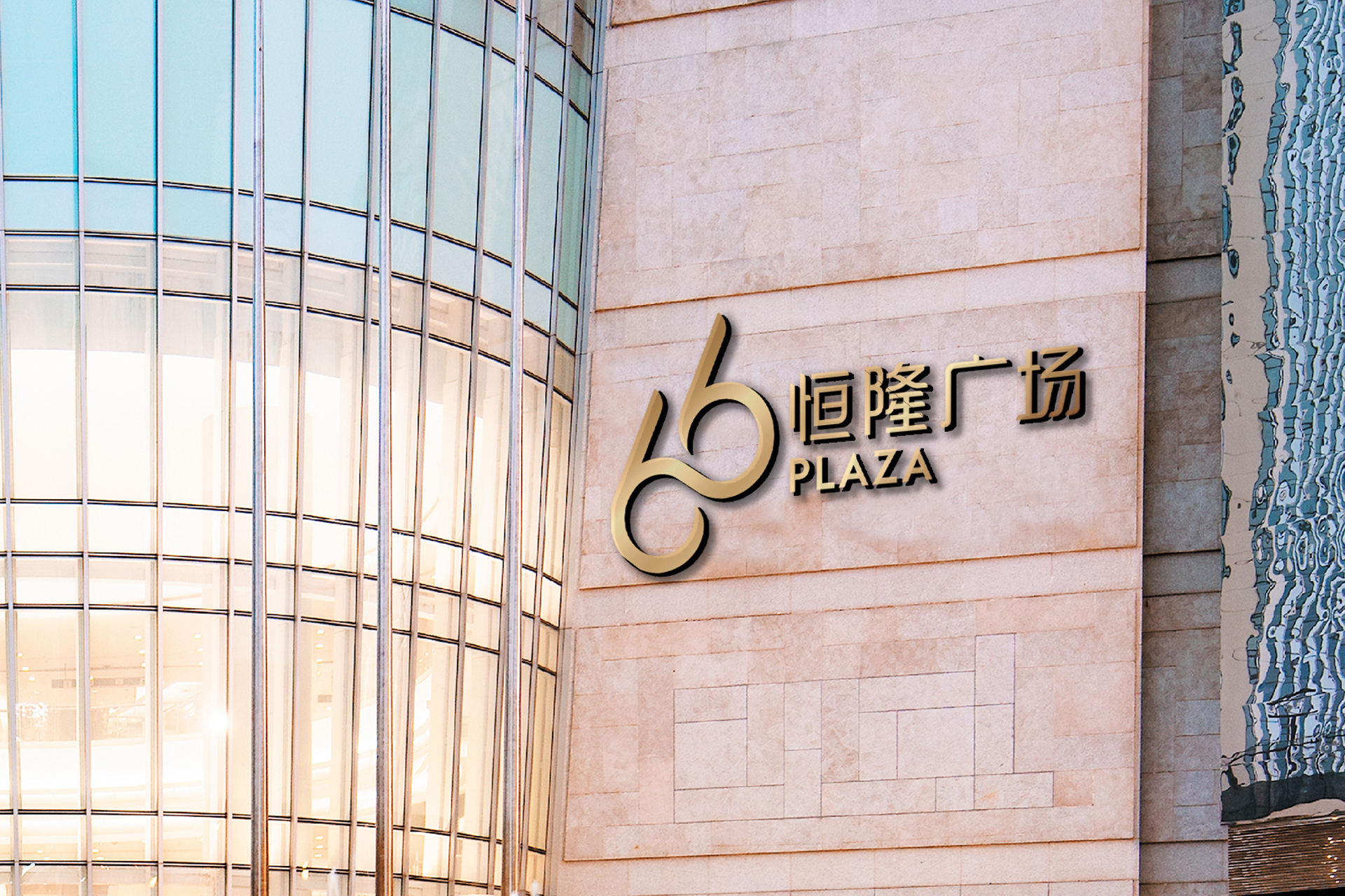 "The new Hang Lung ""66"" brand is applicable to all large-scale complexes and assets across the Mainland, such as shopping malls, office towers, serviced apartments, and HOUSE 66."